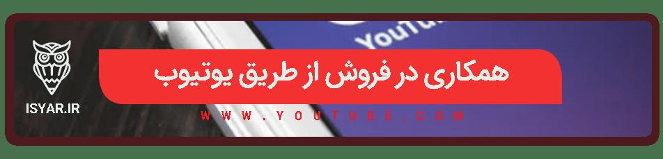 فوت فن کوزه گری یوتیوب - استفاده از همکاری در فروش در یوتیوب