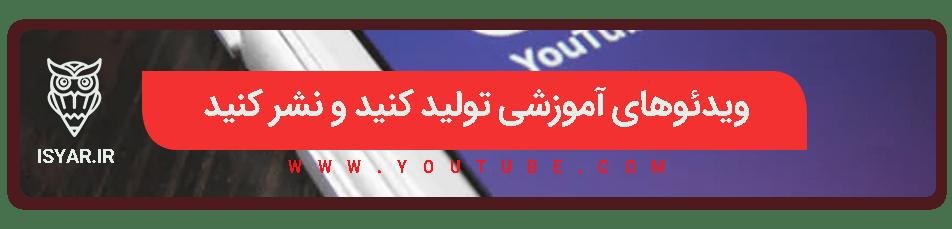 فوت فن کوزه گری یوتیوب - ساخت و انتشار ویدیو های آموزشی