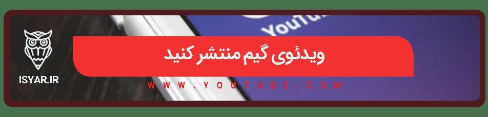 فوت فن کوزه گری یوتیوب - ویدیو گیم منتشر کنید