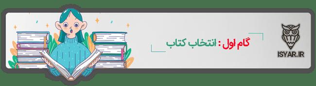 مراحل ترجمه و چاپ کتاب - گام اول : انتخاب کتاب