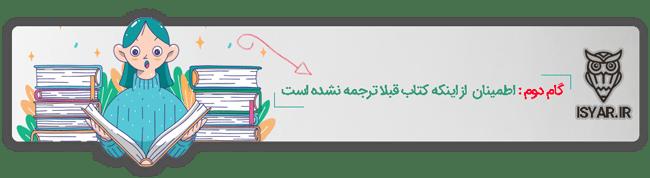 مراحل ترجمه و چاپ کتاب - گام دوم : اطمینان حاصل کردن از اینکه کتاب قبلا ترجمه نشده است