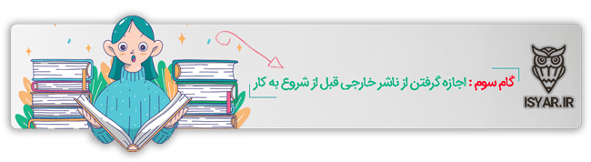 مراحل ترجمه و چاپ کتاب - گام سوم : اجازه گرفتن از ناشر خارجی قبل از شروع به کار