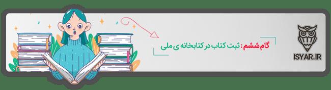 مراحل ترجمه و چاپ کتاب - گام ششم : ثبت کتاب در کتابخانه ی ملی