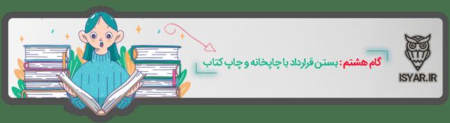 مراحل ترجمه و چاپ کتاب - گام هشتم : بستن قرارداد با چاپخانه و چاپ کتاب
