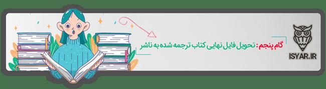 مراحل ترجمه و چاپ کتاب - گام پنجم : تحویل فایل نهایی کتاب ترجمه شده به ناشر