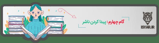 مراحل ترجمه و چاپ کتاب - گام چهارم : پیدا کردن ناشر