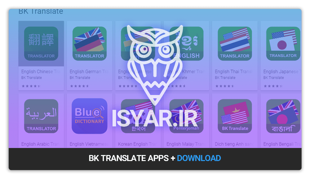 نرم افزار ترجمه ( BK Translate apps )