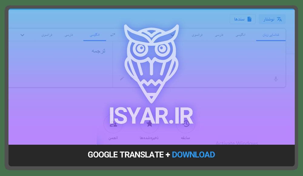 نرم افزار ترجمه گوگل ترنسلیت (Google Translate)
