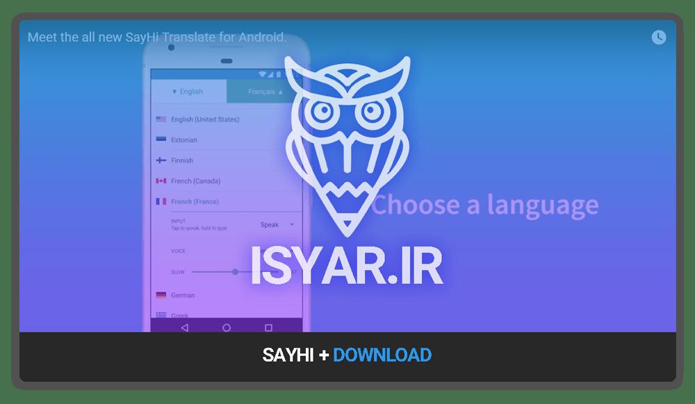 نرم افزار ترجمه سیهای (SayHi)