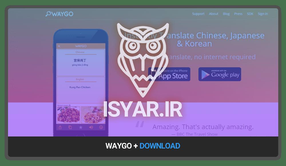 نرم افزار ترجمه ویگو (Waygo)