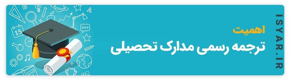 ترجمه مدرک تحصیلی