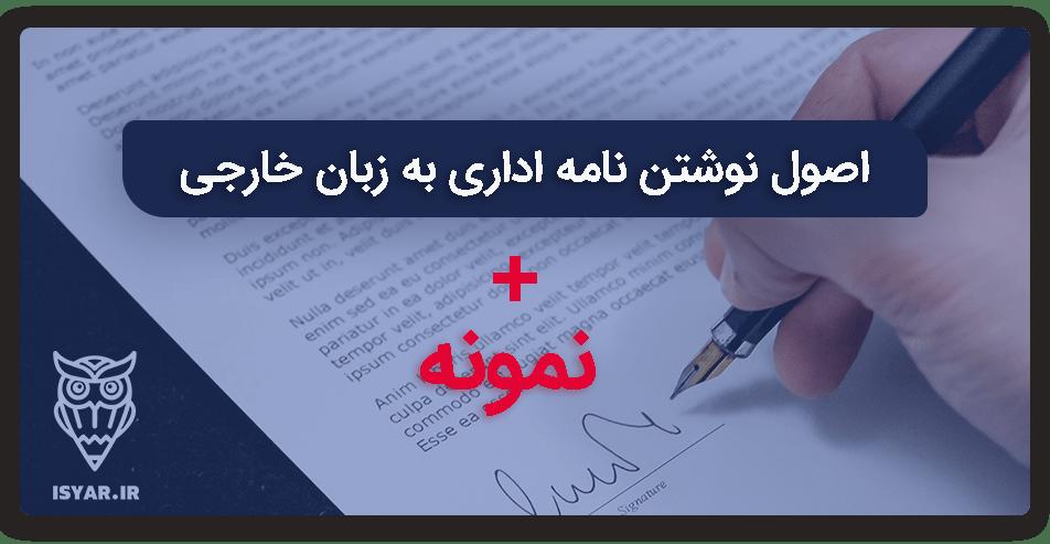 اصول نوشتن نامه اداری به زبان خارجی