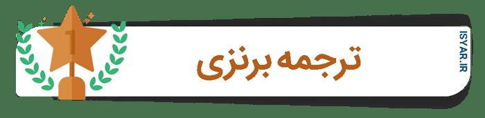 ترجمه برنزی در سایت تخصصی ترجمه آی اس یار
