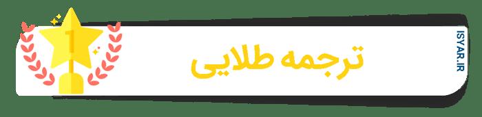 ترجمه طلایی در سایت تخصصی ترجمه آی اس یار