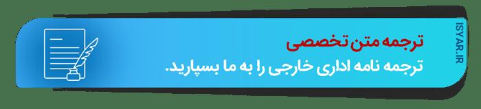 ترجمه های رسمی خود را به سایت آی اس یار بسپارید