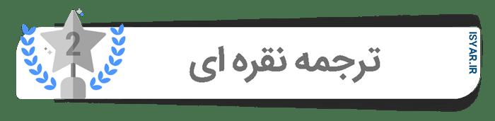 ترجمه نقره ای در سایت تخصصی ترجمه آی اس یار
