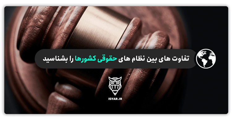 تفاوت بین نظام های حقوقی کشور ها را بشناسید - چگونه قراردادهای بین المللی را ترجمه کنیم