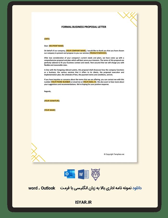 دانلود نامه اداری به زبان انگلیسی