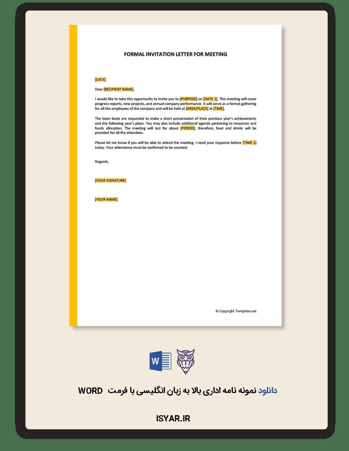 دانلود نمونه سوم نامه رسمی به زبان انگلیسی با فرمت word