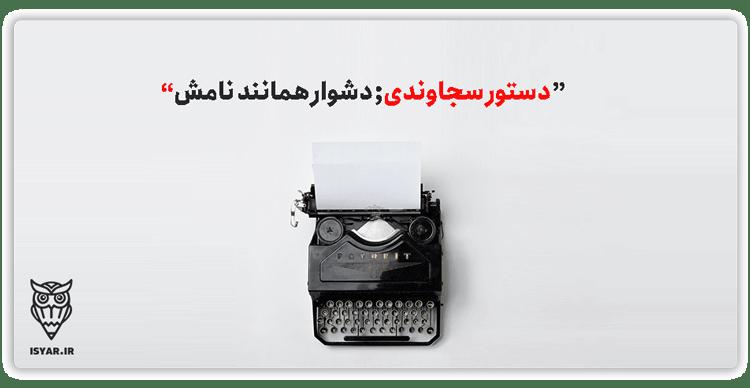 دستور سجاوندی - چگونه قراردادهای بین المللی را ترجمه کنیم