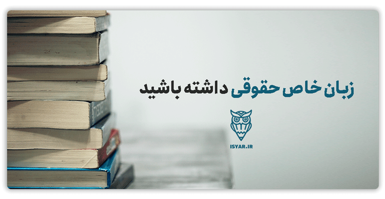 زبان خاص حقوقی داشته باشید - چگونه قراردادهای بین المللی را ترجمه کنیم