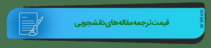 قیمت ترجمه مقاله های دانشجویی