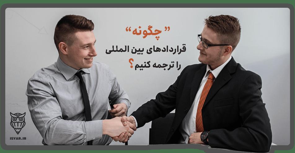 چگونه قراردادهای بین المللی را ترجمه کنیم؟