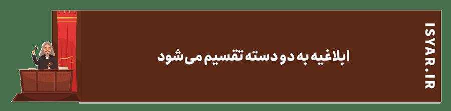 ابلاغیه به دو دسته تقسیم میشود -ترجمه احکام قضایی