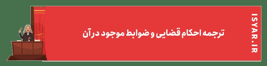 ترجمه احکام قضایی و ضوابط موجود در آن - ترجمه احکام قضایی