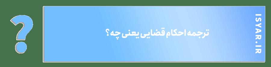 ترجمه احکام قضایی یعنی چه؟- ترجمه احکام قضایی