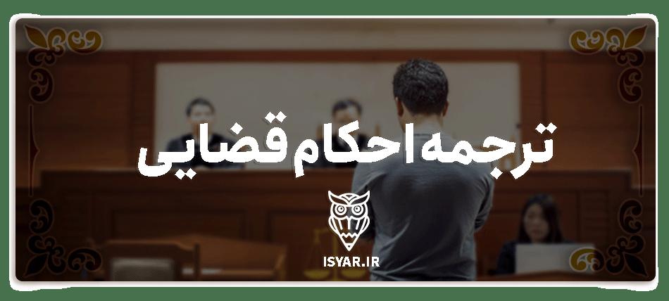 ترجمه احکام قضایی