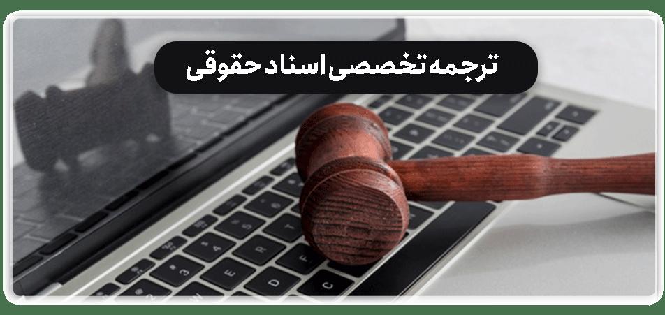 ترجمه تخصصی اسناد حقوقی