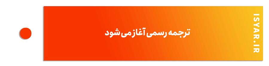 ترجمه رسمی آغاز میشود-ترجمه احکام قضایی
