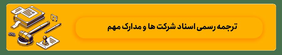 ترجمه رسمی اسناد شرکت ها و مدارک مهم -ترجمه تخصصی اسناد حقوقی
