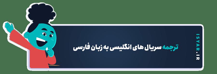 ترجمه سریال های انگلیسی به زبان فارسی