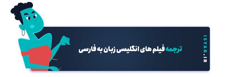 ترجمه فیلم های انگلیسی زبان به فارسی