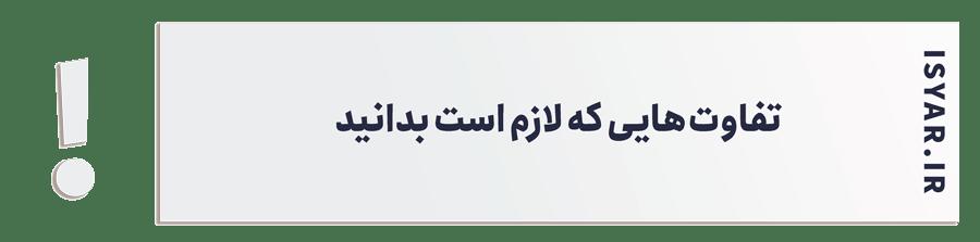 تفاوتهایی که لازم است بدانید - ترجمه احکام قضایی
