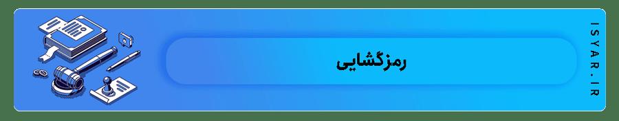 رمز گشایی -ترجمه تخصصی اسناد حقوقی