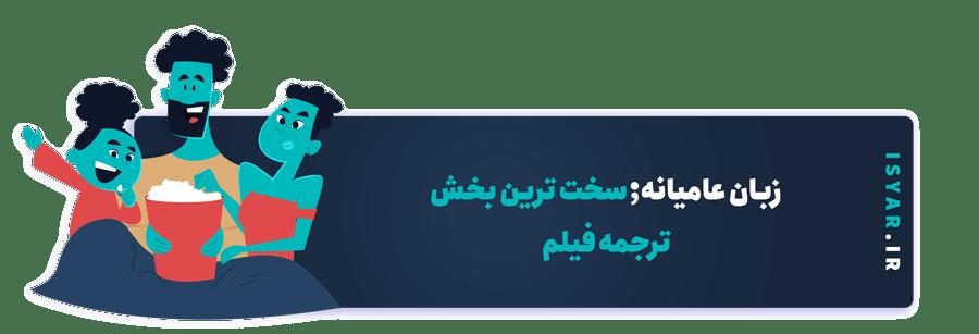 زبان عامیانه; سخت ترین بخش ترجمه فیلم