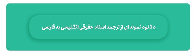 دانلود نمونه ای از ترجمه اسناد حقوقی انگلیسی به فارسی