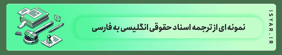 نمونه ای از ترجمه اسناد حقوقی انگلیسی به فارسی