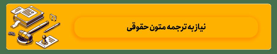 نیاز به ترجمه متون حقوقی - ترجمه تخصصی اسناد حقوقی