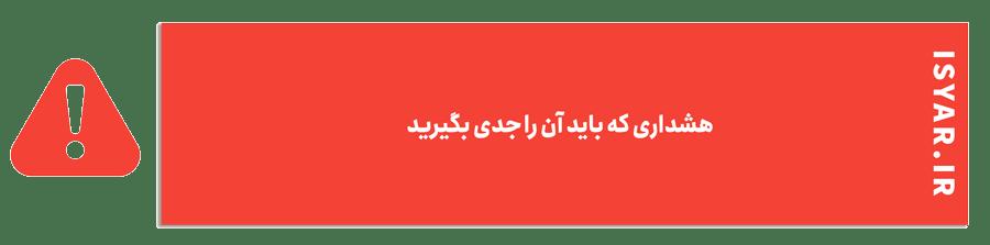 هشداری که باید آن را جدی بگیرید - ترجمه احکام قضایی