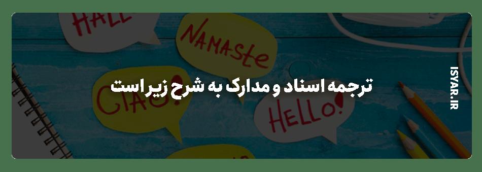 ترجمه اسناد و مدارک