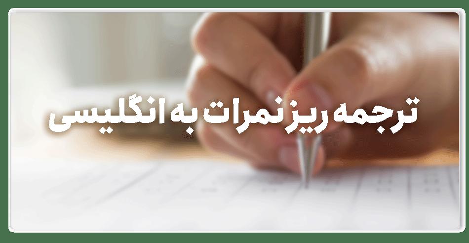 ترجمه ریز نمرات به انگلیسی
