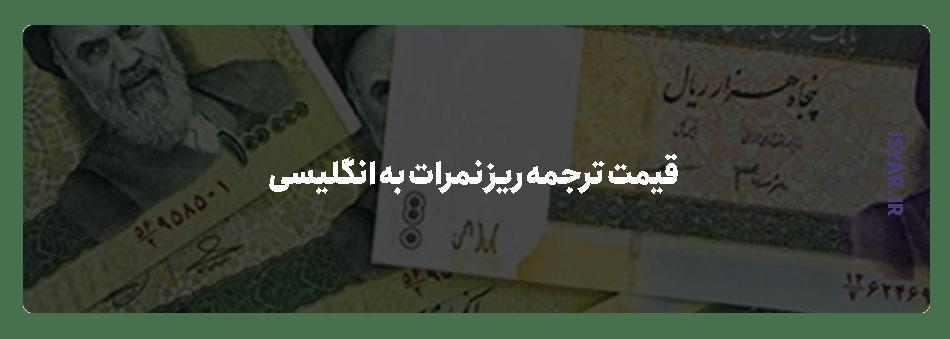 قیمت ترجمه ریز نمرات به انگلیسی