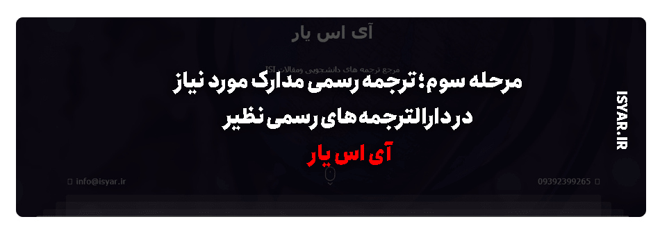 ترجمه رسمی مدارک مورد نیاز در دارالترجمههای رسمی نظیر آی اس یار