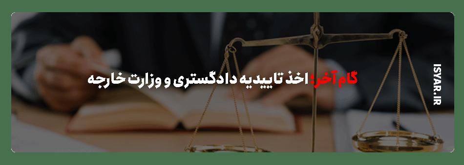 اخذ تاییدیه دادگستری و وزارت خارجه