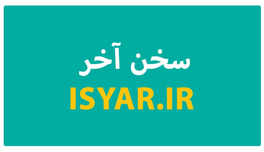 isyar