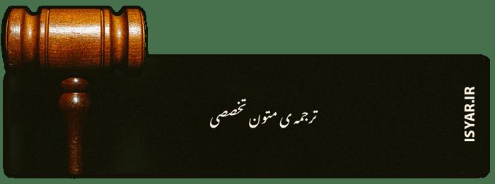 ترجمه ی متون تخصصی